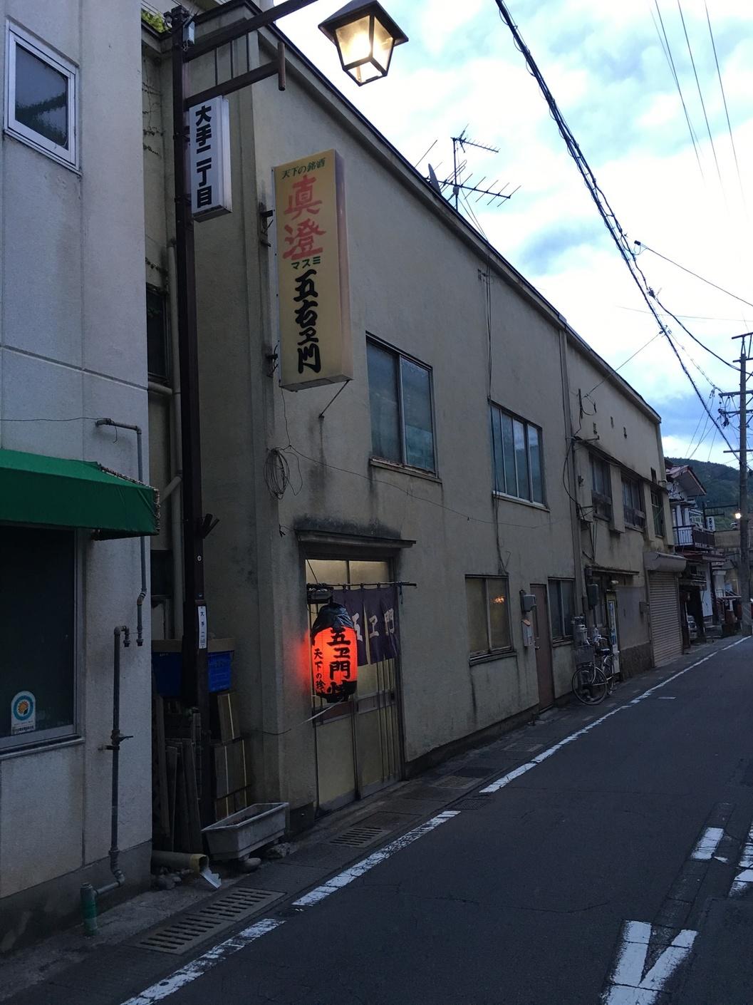 五ヱ門 name=