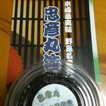 忠彦丸 - 料理写真:この時期だけの生海苔佃煮500円