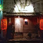 ふくろう亭 - 店舗入口