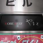 KOBE BEEF やまと - ビル案内板