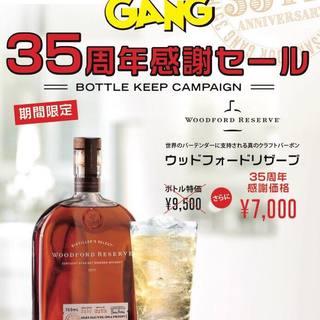 ★35周年感謝セール★