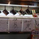 食彩和牛しげ吉 - 白井健三選手のサイン