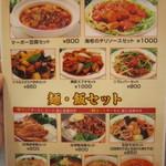 中華レストラン プリンセス - 参考・ランチメニュー
