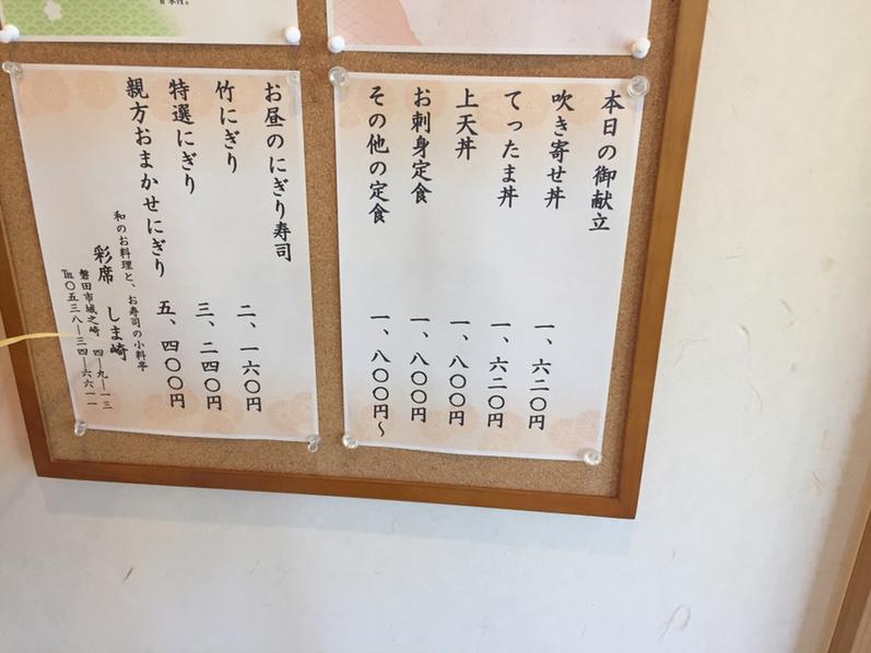 彩席しま崎 name=