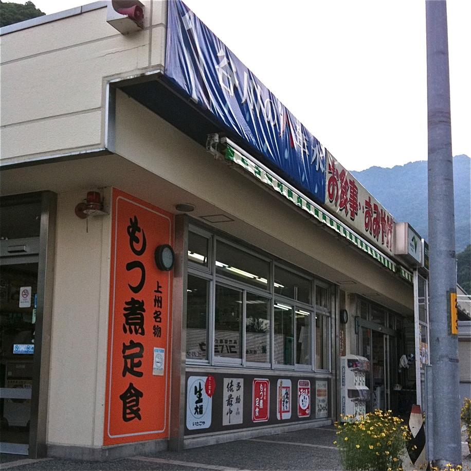 谷川岳パーキングエリア(下り線) スナックコーナー