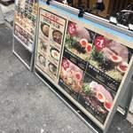 丸鶏 白湯ラーメン 花島商店 - メニュー 券売機だからこういうの重要