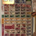 丸鶏 白湯ラーメン 花島商店 - 券売機
