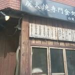 炭火焼専門食処 白銀屋 -