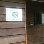 らーめん かねかつ - かねかつ 看板 と店主専用潜望窓(^^)