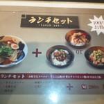 屋台拉麺一's 幕張店 - 100円お得なランチセットのお品書き