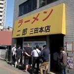 ラーメン二郎 - ラーメン 二郎 三田本店
