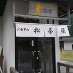松茶屋 -