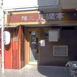 86650164 - 麺工 豊潤亭