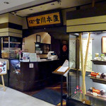 宮川本廛 - 入り口・外観