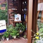 珈琲専門店 しらい -