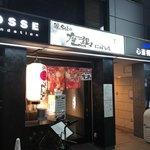 鶏Soba 座銀 -