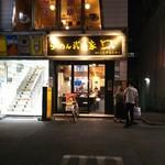 らーめん武道家 口 - お店の外観