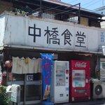 中橋食堂 - 外観