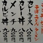 そば処 長岡屋 - ミニ丼セットメニュー