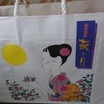 菓匠 三全 イトーヨーカドーアリオ仙台泉店 - 袋に入ってね