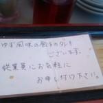 餃子の王将 - ゆず風味の餃子のタレもスタッフさんに申し出れば用意して頂けます。