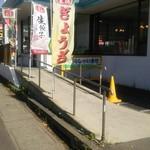 餃子の王将 - 店舗外観です。