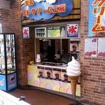 ソフトクリーム工房 - 店舗外観