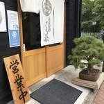 くろ松 - 自家製麺 くろ松  暖簾と黒松