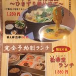 日本中華食堂 - 限定6食?のランチが気になるー