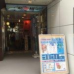 飛梅 - 正面入り口?神田西口商店街側
