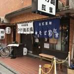 自家製麺つけ麺 紅葉 - お店の外観
