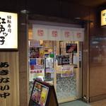 回転寿司 江戸ッ子 - 入口