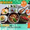 浜寿し - 料理写真:【NEW】うなぎひつまぶし膳 3200円 6月2日~8月31日