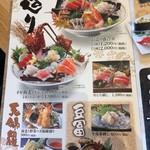源氏総本店 - メニューです。