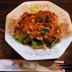 上海酒家 軼菁飯店 - 口水鶏