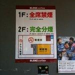 ブレンズコーヒー - 禁煙のポスター