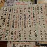酉や 喜兵衛 - おススメ日本酒