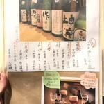 双葉寿司 - 日本酒 MENU