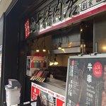 中野・丸十精肉店 -