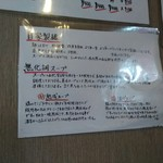 86685837 - 店内麺とスープの説明書き