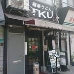 極楽うどん TKU - 店舗