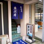 魚河岸 - 店舗入り口(1階)