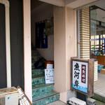 魚河岸 - 店舗入り口(売り切れ)