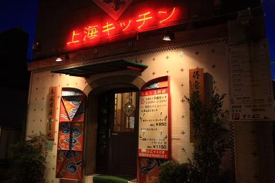 上海キッチン name=