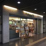 アフタヌーンティー・ティールーム  シャレオ店 -