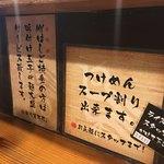 86698303 - my箸持参の方は 味付け玉子 or 麺大盛りサービス                       割り箸は不可 だそうです〜^^;