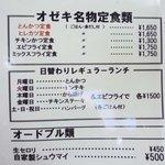 867722 - 定食メニュー
