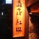 紅琳 - 漢字を間違えたままのギャグ看板
