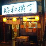 昭和横丁 -