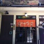 近江町食堂 - ここからお入り下さい